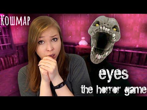 БОЛЬНИЦА С ЧАРЛИ НА КОШМАРЕ! [Прохождение Eyes - The Horror Game]