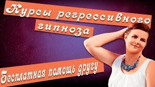 Бесплатный регрессивный гипноз . Курсы регрессивного гипноза, 2016, г Москва