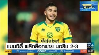 ข่าวข้นกีฬาเข้ม - 16 กันยายน 2019
