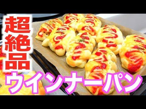 子供に大人気のウインナーパン作ってみたら...まさかのパンが出来た!