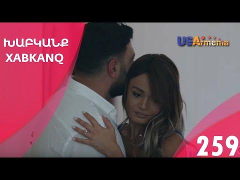 Xabkanq/Խաբկանք - Episode 259