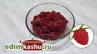Малиновый конфитюр с агар-агаром/ Десерты и начинки для сладкой домашней выпечки