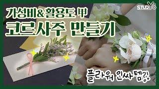 [인생꽃집] 활용성, 가성비 갑of갑 코르사주 만들기!…