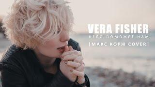 Vera Fisher - Небо поможет нам (Макс Корж cover)