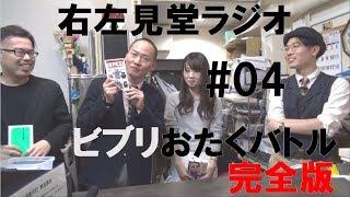 【右左見堂ラジオ】古本屋放談 #04 「ビブリおたくバトル」の模様