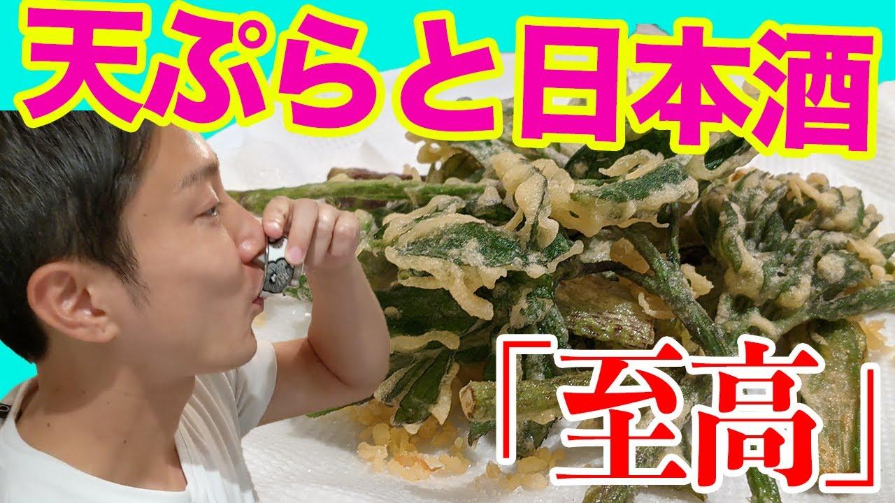 山菜の天ぷらで日本酒をクイっとヤる!【至高の組み合わせ】