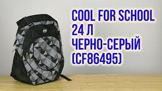Розпакування Сool For School 45х33х16 см 24 л Чорно сірий CF86495