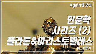 [인문학 시리즈] 2강. 플라톤과 아리스토텔레스-신동기