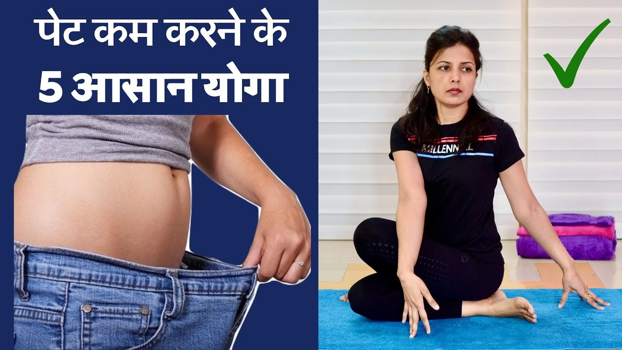5 Very Simple Yoga Poses to Lose Belly Fat at Home ...