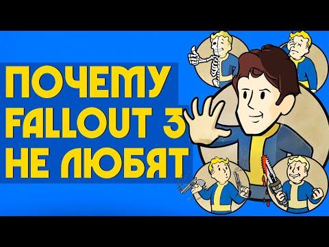 Почему FALLOUT 3 не любят! | 5 причин