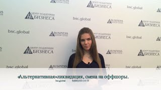 «Альтернативная» ликвидация, смена на оффшоры в свете изменений в УК РФ по 67-ФЗ(, 2016-01-22T06:22:32.000Z)