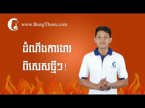 ដំណឹងការងារពិសេសពី A2A Town (Cambodia) Co., Ltd