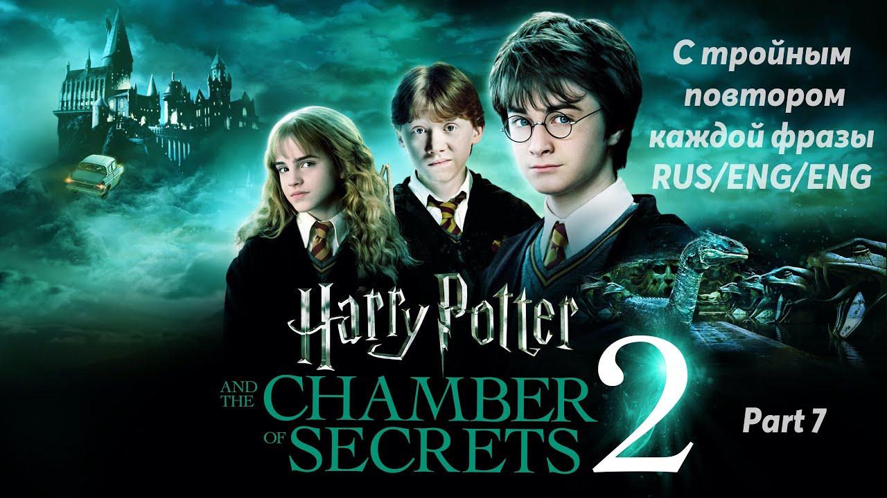 """Учим английский по фильму """"Гарри Поттер и Тайная комната"""" / Part 7."""