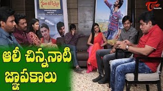 Comedian Ali About Nela Ticket || Ravi Teja || Malvika || TeluguOne