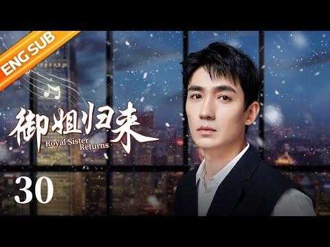 《御姐归来》 第30集  胡娜为见面出院 麦尔为开心治疗   | CCTV电视剧