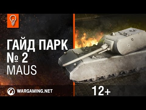 World of Tanks. Гайд Парк - Maus.