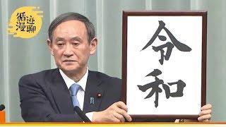 袁腾飞聊日本新年号:史上最没文化的一个?
