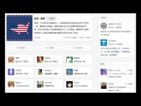VOA China 360: Why did China Shut Down US Diplomats' Online Forum?
