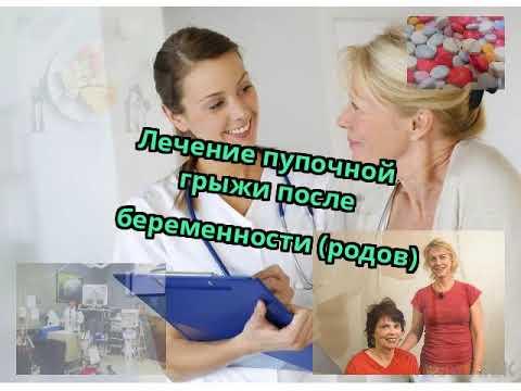Лечение пупочной грыжи после беременности (родов)