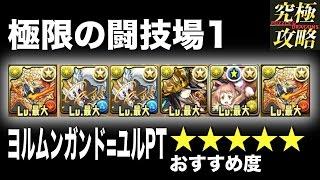 【パズドラ】極限の闘技場1 ヨルムンガンド=ユルPT