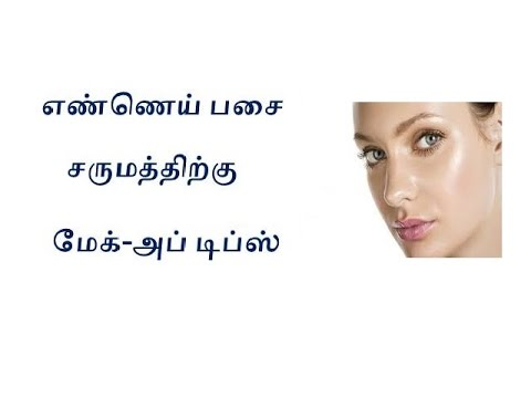 how to make beautiful face tips in tamil