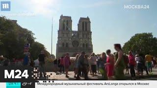 Другие новости мира за 9 октября - Москва 24