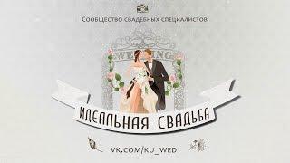 Проект «Идеальная свадьба» №2 (Каменск-Уральский 2014)