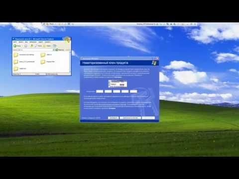 Обход активации Windows XP PRO