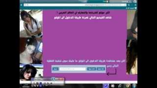طريقة الدخول الى شات بنات العرب
