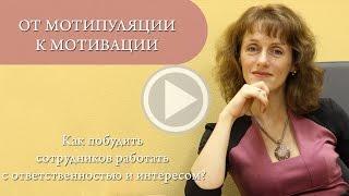 видео Нематериальная мотивация: затраты и риски / Публикации / Ярославский бизнес: деловой журнал