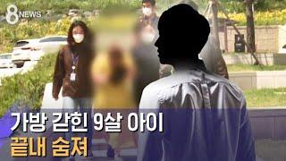 여행 가방에 갇힌 9살, 끝내 사망…친부도 학대 정황 …