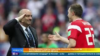 Феноменальное выступление российской сборной на ЧМ обсуждают во всем мире