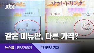 [원보가중계] '한국어 메뉴판'에선 물 한잔에 2000원?…알고 보니 / JTBC 뉴스룸