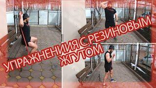 Упражнение с резиновым жгутом для похудения Резиновыйжгут Резиновыепетли