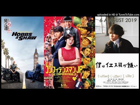 《信用欺詐師JP:香港浪漫篇》,有看過電視版的話觀感會較佳;《耶穌真係落咗嚟》以兒童的眼光看宗教,箇中所探討的意思較深。|影畫春秋 (第2節)19年08月06日