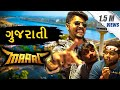 Gujarati Maari | Amdavadi Man | Rowdy Hero Gujarati Version | South Movie Spoof