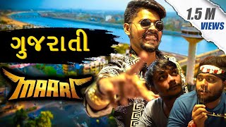 Gujarati Maari | Amdavadi Man | Rowdy Hero Gujarati Version | South Movie Spoof