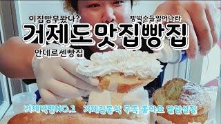 거제도맛집 빵집 (Feat.안데르센) 빵먹빵