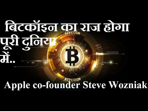 Apple co founder Steve Wozniak hopes bitcoin will become global currency
