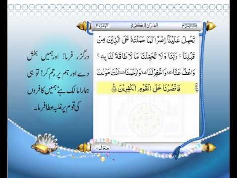 Complete Quran With Authentic Urdu Translation Para 3