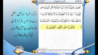 Complete Quran With Authentic Urdu Translation Para 3