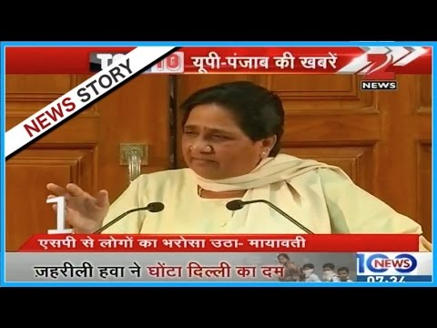 UP PUNJAB TOP 10 | BSP chief Mayawati slammed SP government on various issues