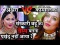 Akshara V/S Komolika : Did Fans REJECT Hina Khan's VAMP Avatar ?