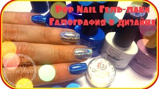 Nails: Гель лак Pop Nail от Glory & shain /МК Дизайн