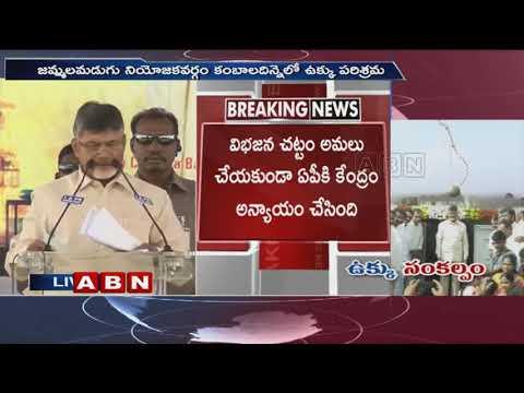AP CM Chandrababu Naidu Speech at Foundation Stone Laying for Kadapa Steel Plant Part 1 | ABN Telugu
