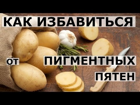 Как избавиться от пигментных пятен на коже с помощью картофельного сока.