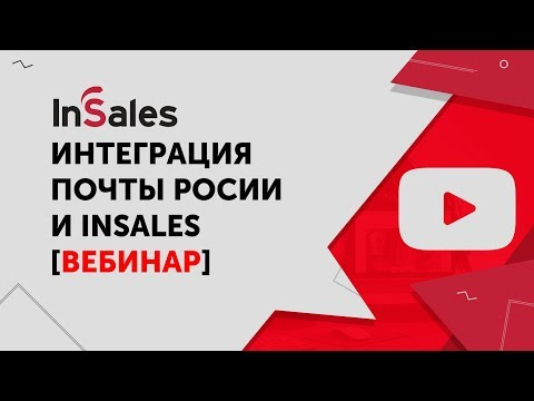Настройка и отслеживание отправлений Почты России в Интернет-магазинах InSales