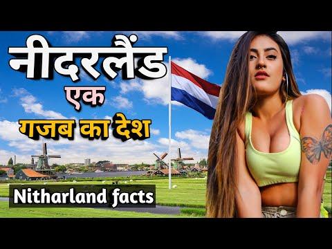 नीदरलैंड बिल्कुल अलग देश #Netherlands #Netherlandsfacts Netherlands के बारे में जानकारी