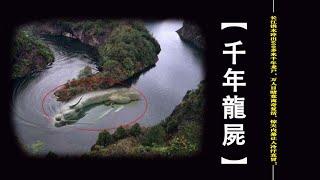 長江洪水沖出600多米千年龍屍,萬人目睹竟離奇復活,驚天內幕讓人冷汗直冒!