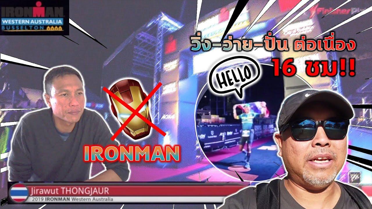 Sports Journey  l Special EP. l Ironman วิ่ง-ว่าย-ปั่น ต่อเนื่อง 16 ชม!! Full HD